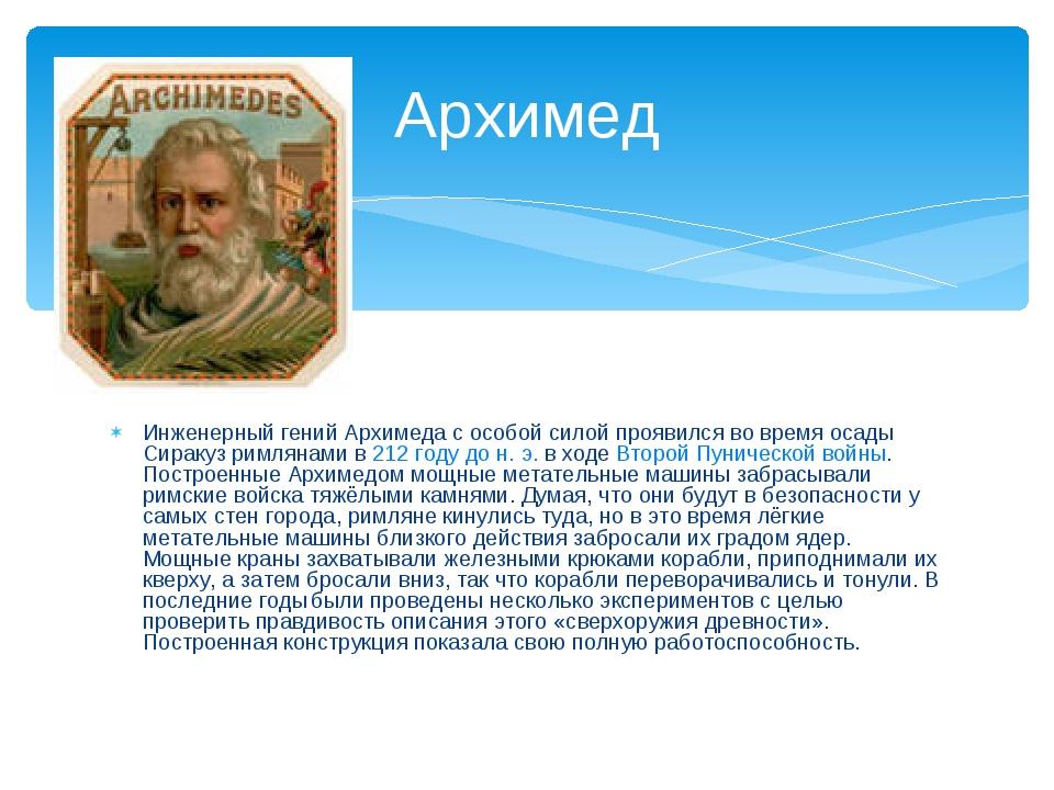 Инженерный гений Архимеда с особой силой проявился во время осады Сиракуз ри...