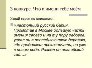 3 конкурс. Что в имени тебе моём Узнай героя по описанию: «настоящий русский