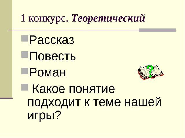 1 конкурс. Теоретический Рассказ Повесть Роман Какое понятие подходит к теме...