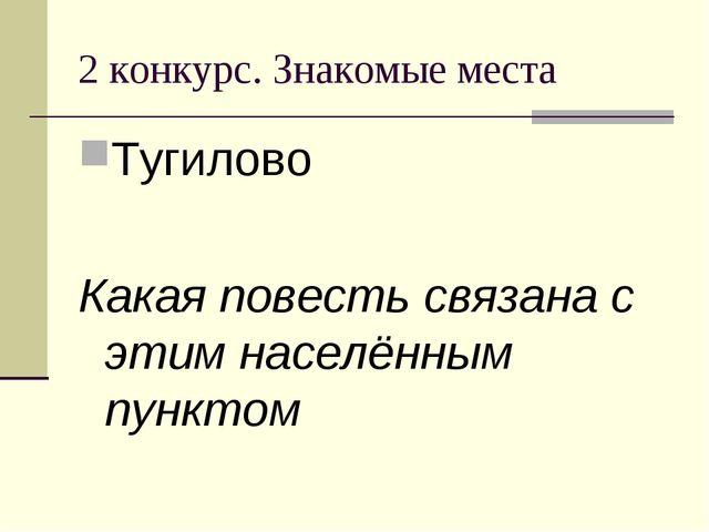 2 конкурс. Знакомые места Тугилово Какая повесть связана с этим населённым пу...