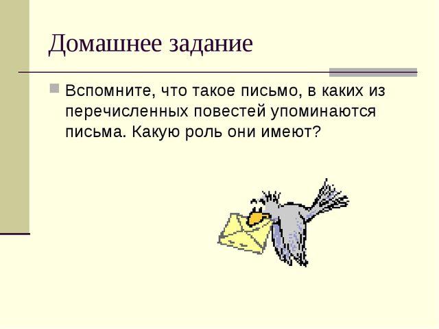 Домашнее задание Вспомните, что такое письмо, в каких из перечисленных повест...