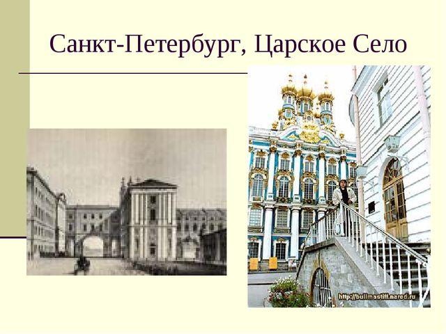 Санкт-Петербург, Царское Село