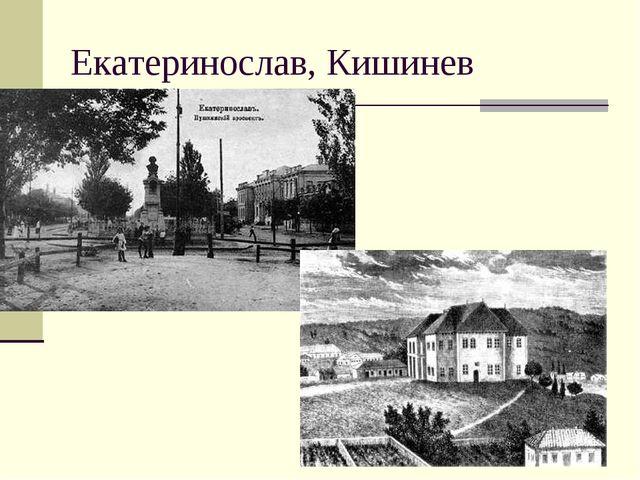 Екатеринослав, Кишинев
