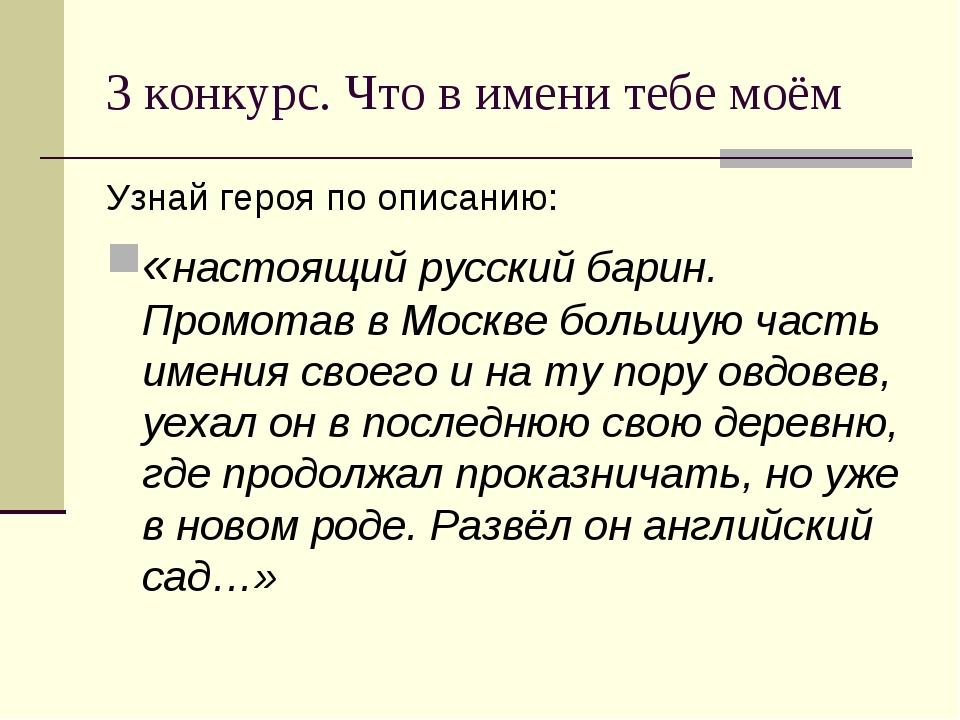 3 конкурс. Что в имени тебе моём Узнай героя по описанию: «настоящий русский...