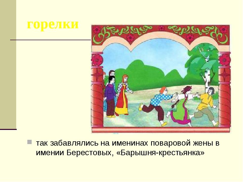 горелки так забавлялись на именинах поваровой жены в имении Берестовых, «Бары...