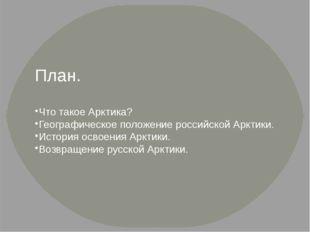 План. Что такое Арктика? Географическое положение российской Арктики. Истори