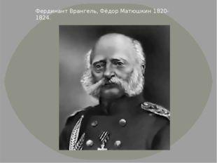 Фердинант Врангель, Фёдор Матюшкин 1820- 1824.