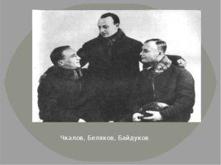 Чкалов, Беляков, Байдуков