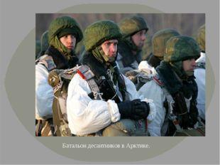 Батальон десантников в Арктике.