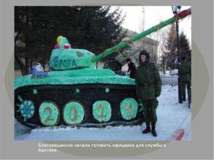 Благовещенске начали готовить офицеров для службы в Арктике..