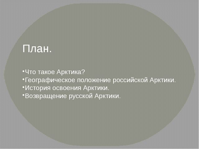 План. Что такое Арктика? Географическое положение российской Арктики. Истори...