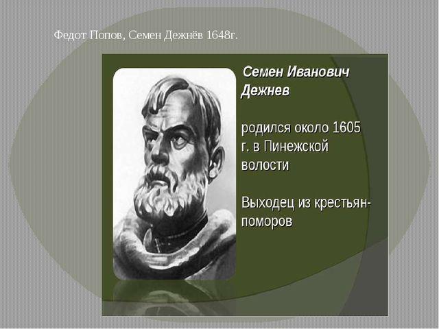 Федот Попов, Семен Дежнёв 1648г.