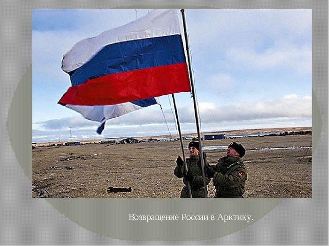 Возвращение России в Арктику.