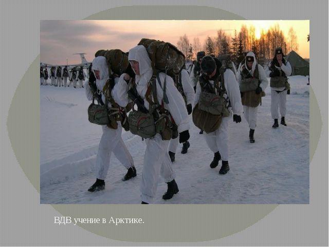 ВДВ учение в Арктике.