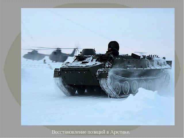 Восстановление позиций в Арктике.