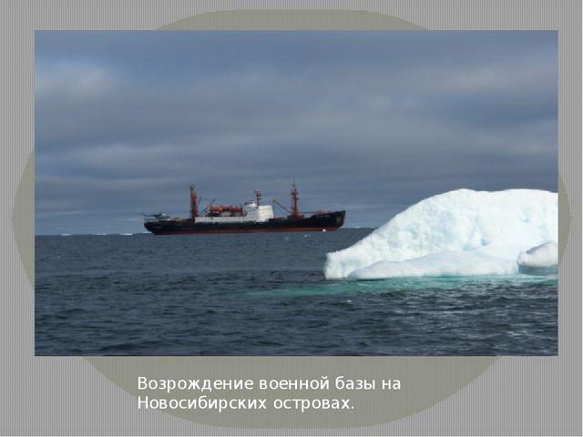 Возрождение военной базы на Новосибирских островах.
