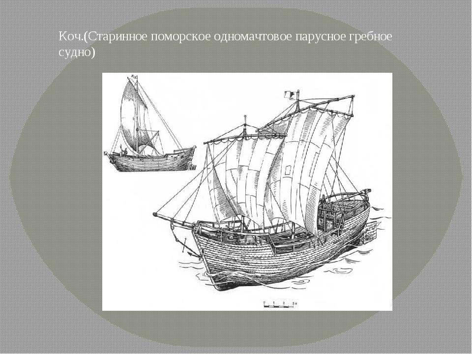 Коч.(Старинное поморское одномачтовое парусное гребное судно)