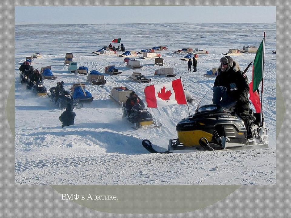ВМФ в Арктике.