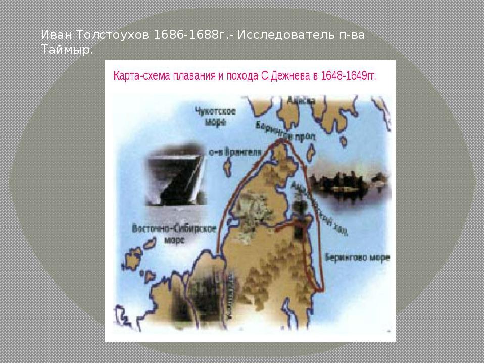 Иван Толстоухов 1686-1688г.- Исследователь п-ва Таймыр.