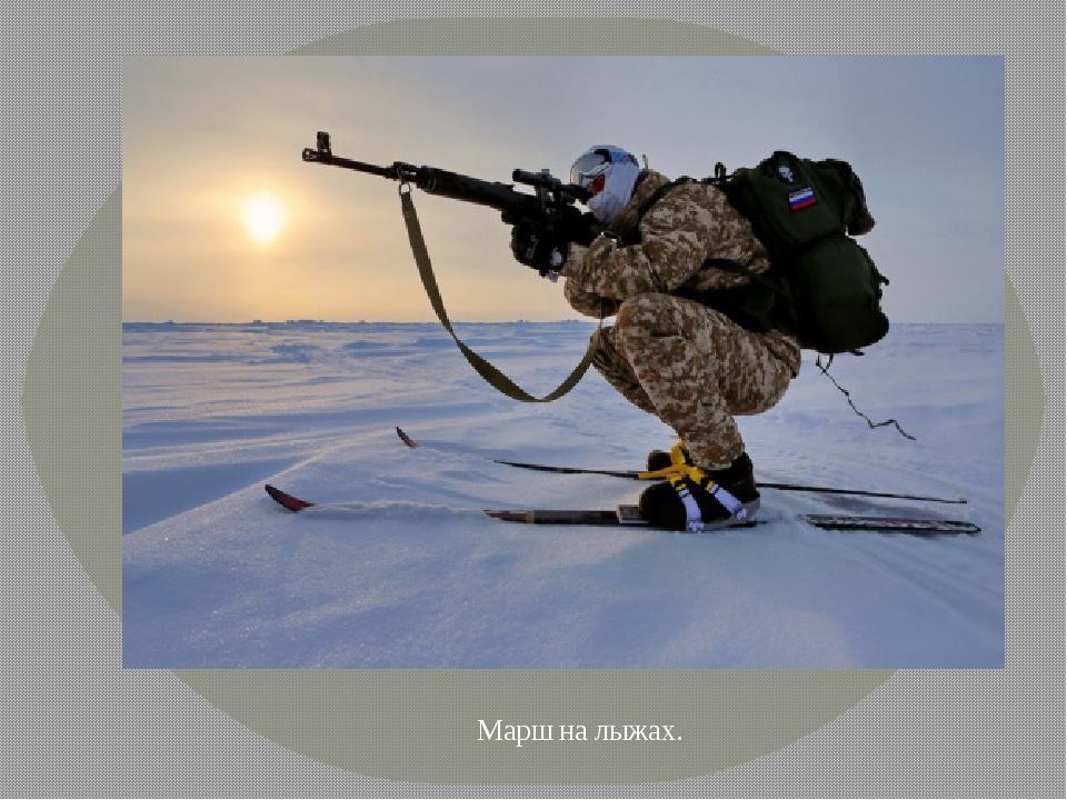 Марш на лыжах.