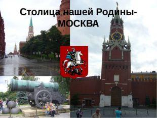 Столица нашей Родины- МОСКВА