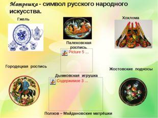 Матрешка - символ русского народного искусства. Дымковская игрушка Палеховска