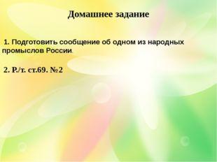 1. Подготовить сообщение об одном из народных промыслов России. Домашнее зад