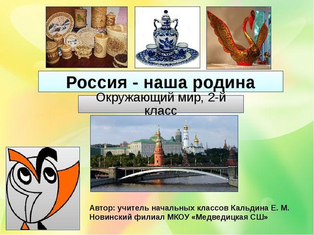 Россия - наша родина Окружающий мир, 2-й класс Автор: учитель начальных класс...