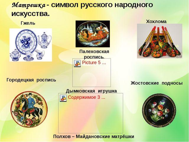 Матрешка - символ русского народного искусства. Дымковская игрушка Палеховска...