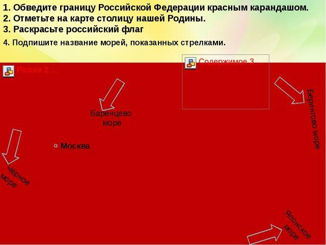 1. Обведите границу Российской Федерации красным карандашом. 2. Отметьте на к...