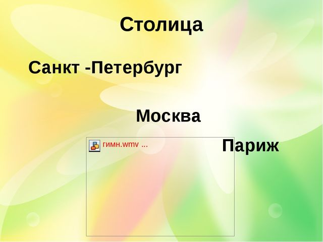 Столица Москва Санкт -Петербург Париж