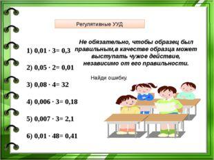 1) 0,01 ∙ 3= 0,3 2) 0,05 ∙ 2= 0,01 3) 0,08 ∙ 4= 32 4) 0,006 ∙ 3= 0,18 5) 0,00