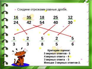 Соедини отрезками равные дроби. 16 24 35 42 18 54 25 40 12 30 Критерии оценки