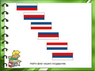 Найти флаг нашего государства.