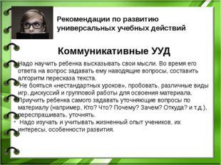 Рекомендации по развитию универсальных учебных действий Коммуникативные УУД Н