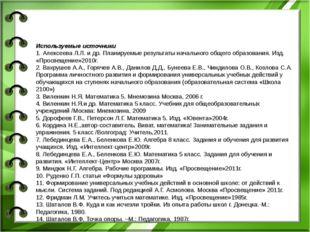 Используемые источники 1. Алексеева Л.Л. и др. Планируемые результаты начальн