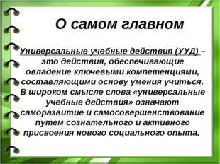 Универсальные учебные действия (УУД) – это действия, обеспечивающие овладени