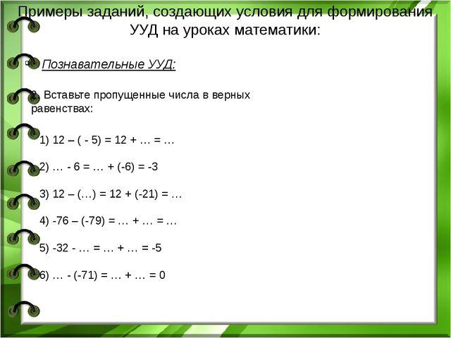 Примеры заданий, создающих условия для формирования УУД на уроках математики:...
