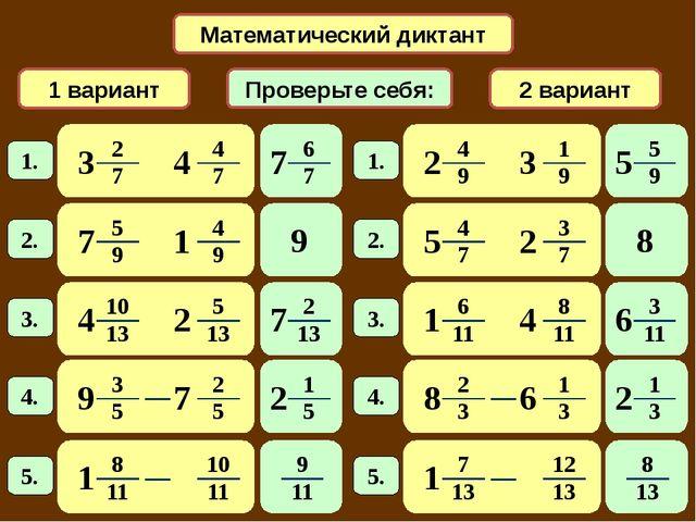 Математический диктант 1 вариант 2 вариант Проверьте себя: 7 1. 1. 2. 3. 2. 3...