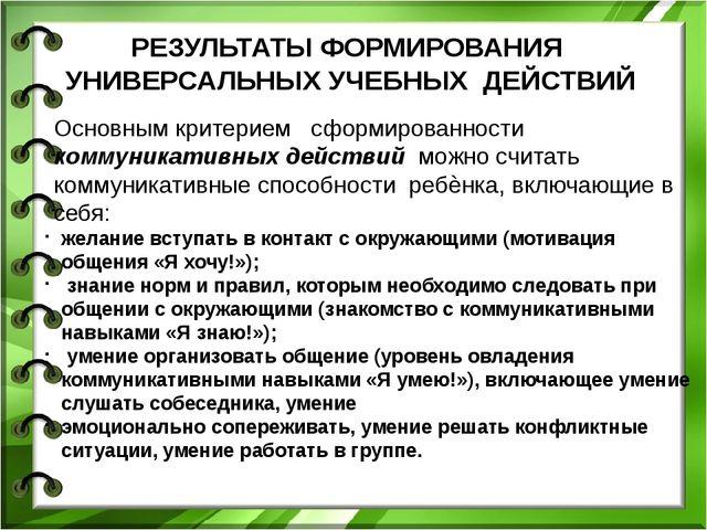 РЕЗУЛЬТАТЫ ФОРМИРОВАНИЯ УНИВЕРСАЛЬНЫХ УЧЕБНЫХ ДЕЙСТВИЙ Основным критерием сфо...
