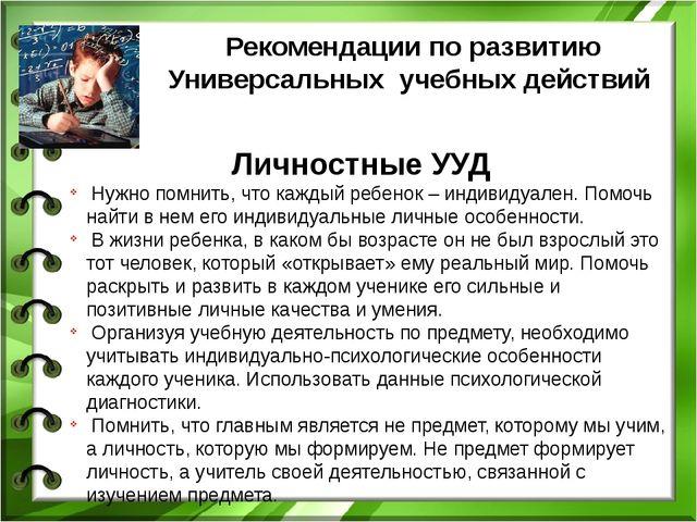 Рекомендации по развитию Универсальных учебных действий Личностные УУД Нужно...