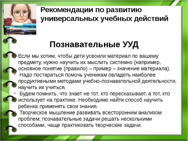Рекомендации по развитию универсальных учебных действий Познавательные УУД Ес...
