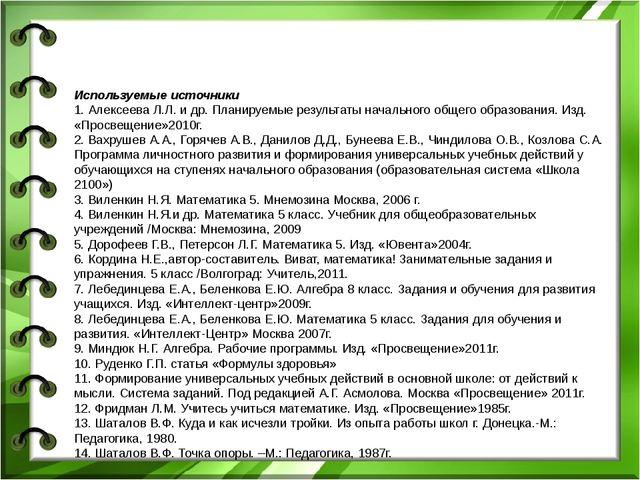 Используемые источники 1. Алексеева Л.Л. и др. Планируемые результаты начальн...