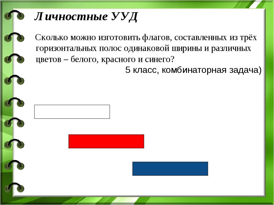 Личностные УУД Сколько можно изготовить флагов, составленных из трёх горизонт...