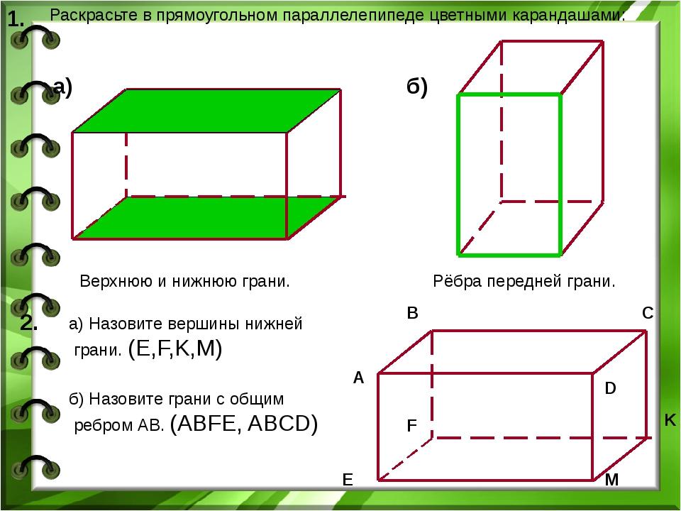 Раскрасьте в прямоугольном параллелепипеде цветными карандашами: Верхнюю и н...