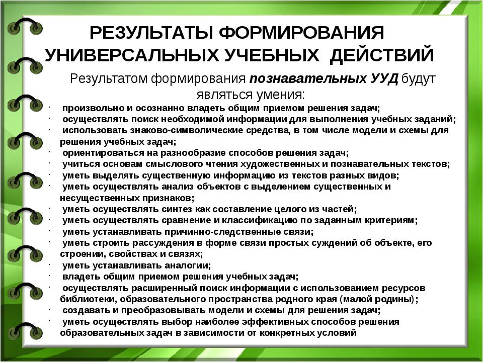 РЕЗУЛЬТАТЫ ФОРМИРОВАНИЯ УНИВЕРСАЛЬНЫХ УЧЕБНЫХ ДЕЙСТВИЙ Результатом формирован...