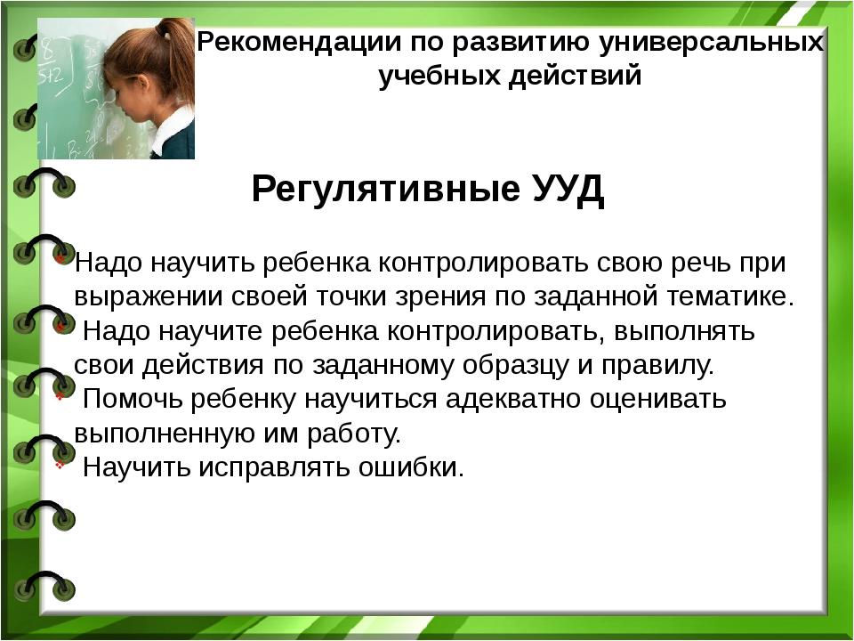 Рекомендации по развитию универсальных учебных действий Регулятивные УУД Надо...