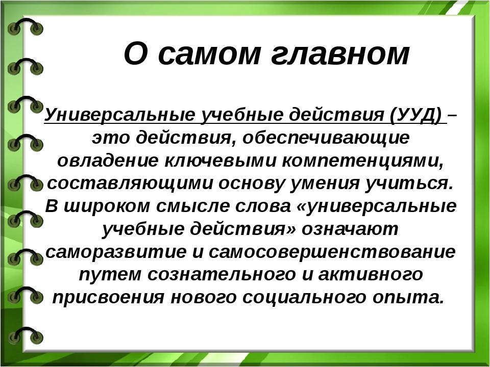 Универсальные учебные действия (УУД) – это действия, обеспечивающие овладени...