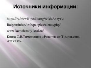 Источники информации: https.//ru/m/wikipedia/org/wiki/Алеуты Raipon/infon/inf