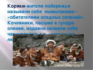 Коряки-жители побережья называли себя нымыланами – «обитателями оседлых селен